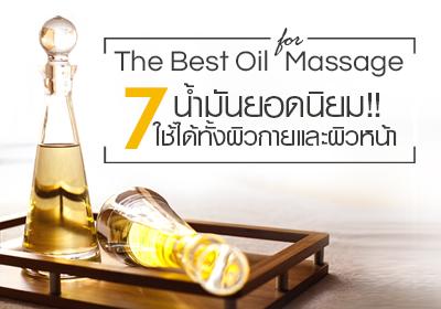 Best oil for massage  7 น้ำมันยอดนิยมใช้ได้ทั้งผิวกายและผิวหน้า