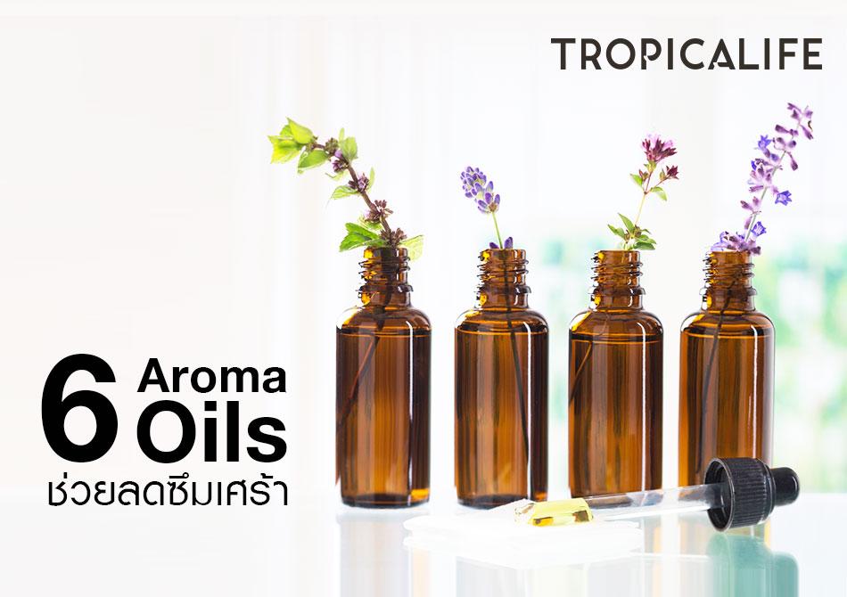 6 Aroma Oils สร้างความผ่อนคลายลดอาการซึมเศร้า