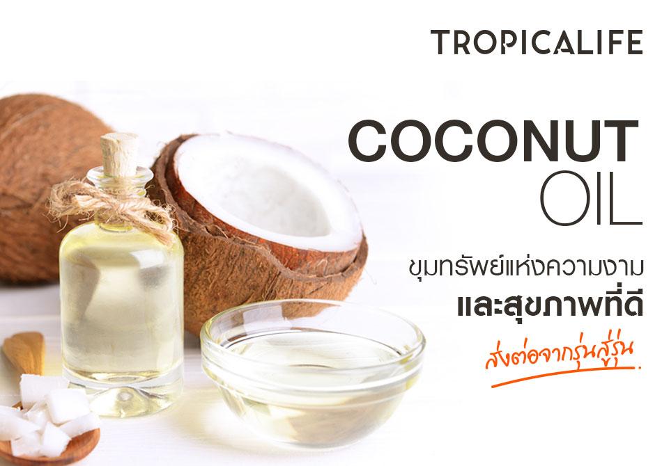 COCONUT OIL (น้ำมันมะพร้าว) ขุมทรัพย์แห่งความงามและสุขภาพที่ดี  ส่งต่อจากรุ่นสู่รุ่น